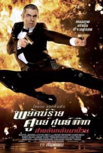 Johnny English Reborn (2011) พยัคฆ์ร้าย ศูนย์ ศูนย์ ก๊าก...สายลับกลับมาป่วน ภาค 2
