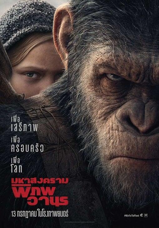 War for the Planet of the Apes (2017) พิภพวานร 3: มหาสงครามพิภพวานร