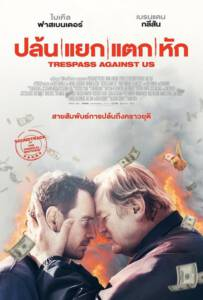 Trespass Against Us (2017) ปล้น แยก แตก หัก