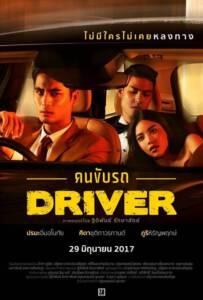 คนขับรถ (2017) Driver