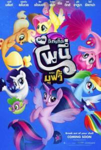 My Little Pony The Movie (2017) มายลิตเติ้ลโพนี่ เดอะ มูฟวี่