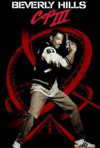 Beverly Hills Cop III (1994) โปลิศจับตำรวจ 3
