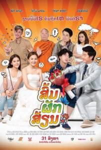 Som Puk Sian (2017) ส่มภัคเสี่ยน