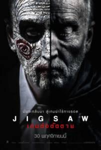 Jigsaw (2017) เกมตัดต่อตาย 8