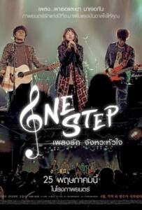 One Step (2017) เพลงรัก จังหวะหัวใจ