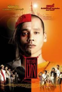 The Holy Man 1 (2005) หลวงพี่เท่ง ภาค 1