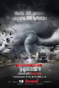 The Hurricane Heist ปล้นเร็วฝ่าโคตรพายุ 2018