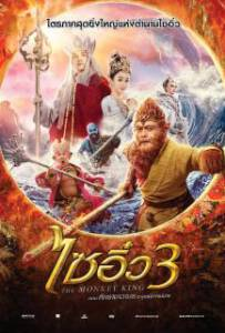 The Monkey King 3  ไซอิ๋ว 3 ตอน ศึกราชาวานรตะลุยเมืองแม่ม่าย 2018