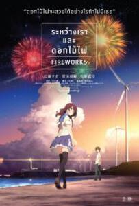 Fireworks ระหว่างเราและดอกไม้ไฟ 2017