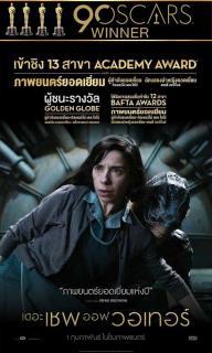 The Shape of Water (2017) เดอะ เชพ ออฟ วอเทอร์