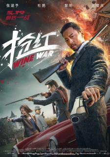 Wine Wars (2017) สงครามกลลวง