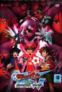 Inazuma vs Danball The Movie (2010) อินาซึมะ ปะทะ ดันบอลเซนกิ เดอะมูฟวี่