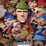 Sherlock Gnomes (2018) เชอร์ล็อค โนมส์