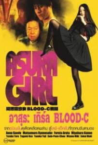 Asura Girl A Blood-C Tale (2017) อาสุระ เกิร์ล