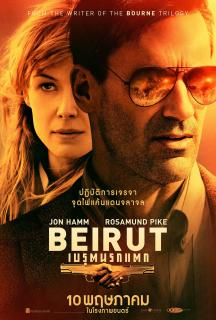 Beirut เบรุตนรกแตก 2018