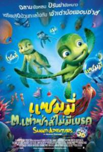 Sammy's avonturen: De geheime doorgang (2010) แซมมี ต.เต่าซ่าส์ไม่มีเบรค