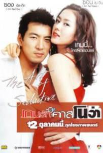 The Art of Seduction (2005) เกมรัก คาสโนว่า
