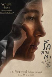 All I See Is You รัก ลวง ตา 2016