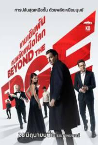 Beyond the Edge (2018) เกมเดิมพัน คนพลังเหนือโลก