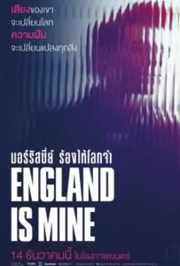England Is Mine มอร์ริสซีย์ ร้องให้โลกจำ 2017