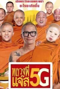 Luang Pee Jazz 5G หลวงพี่แจ๊ส 5G 2018