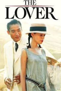 The Lover (1992) กลัวทำไม ถ้าใจเป็นของเธอ