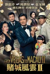 From Vegas to Macau II โคตรเซียนมาเก๊า เขย่าเวกัส 2 2015