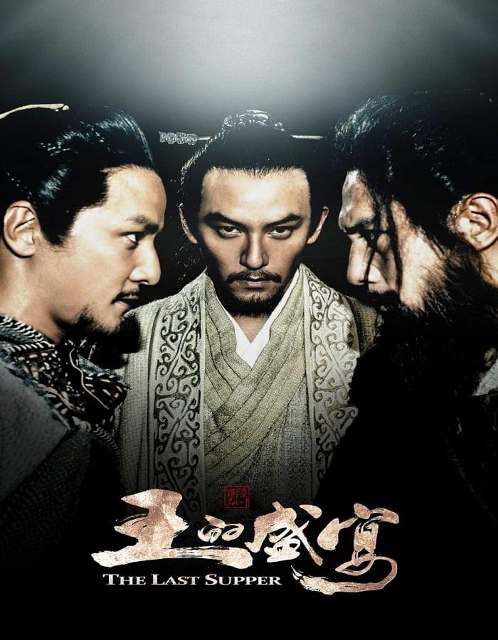 The Last Supper (2013) ฌ้อป๋าอ๋อง มหากาพย์ลำน้ำเลือด