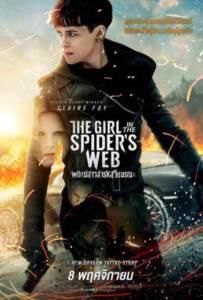 The Girl in the Spider's Web: A New Dragon Tattoo Story (2018) พยัคฆ์สาวล่ารหัสใยมรณะ