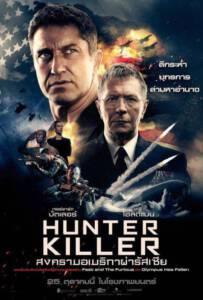 Hunter Killer (2018) สงครามอเมริกาผ่ารัสเซีย