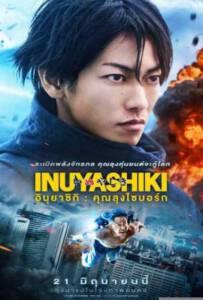 Inuyashiki (2018) อินุยาชิกิ: คุณลุงไซบอร์ก