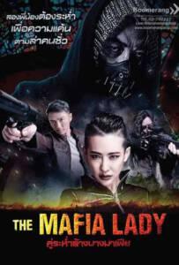 The Mafia Lady (2016) คู่ระห่ำล้างบางมาเฟีย