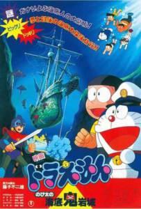 Doraemon (1983) ตะลุยปราสาทใต้สมุทร