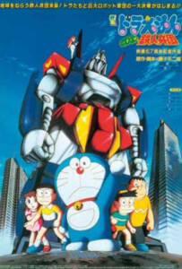 Doraemon (1986) สงครามหุ่นเหล็ก