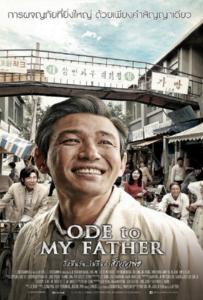 Ode to My Father (2014) กี่หมื่นวัน ไม่ลืมคำสัญญาพ่อ