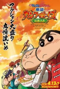 Crayon Shin-chan: Burst Serving! Kung Fu Boys – Ramen Rebellion (2018) ชินจังเดอะมูฟวี่ ตอน เจ้าหนูกังฟูดุ๊กดิ๊กพิชิตสงครามราเม็ง