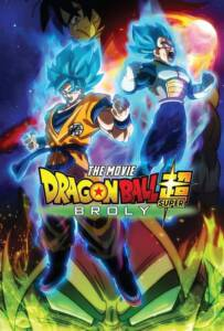 Dragon Ball Super: Broly (2018) ดราก้อนบอล ซูเปอร์: โบรลี่