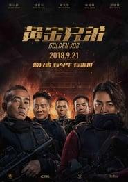Golden Job (Huang jin xiong di) (2018) มังกรฟัดล่าทอง