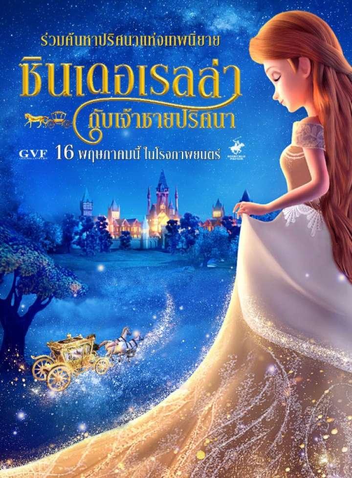Cinderella and the Secret Prince (2018) ซินเดอเรลล่ากับเจ้าชายปริศนา