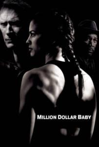 Million Dollar Baby (2004) เวทีแห่งฝัน วันแห่งศักดิ์ศรี