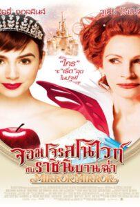 Mirror Mirror (2012) จอมโจรสโนไวท์กับราชินีบานฉ่ำ