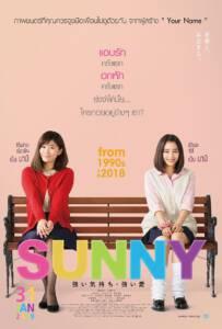 Sunny: Our Hearts Beat Together (2018) วันนั้น วันนี้ เพื่อนกันตลอดไป