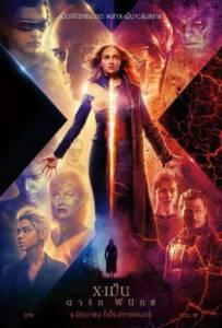 X-Men Dark Phoenix (2019) เอ็กซ์-เม็น ดาร์ก ฟีนิกซ์
