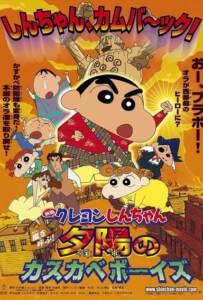 ShinChan The Movie (2004) ชินจัง เดอะมูฟวี่ ตอน บุกแดนคาวบอย