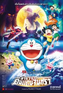 Doraemon The Movie (2019)