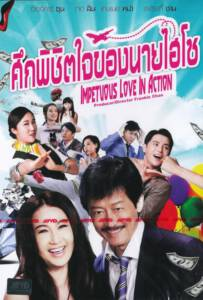 Impetuous Love in Action (2014)