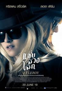 J.T. LeRoy (2019) แซ่บ ลวง โลก