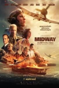 Midway (2019) อเมริกาถล่มญี่ปุ่น