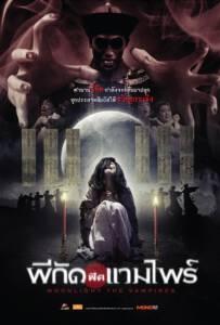 Moonlight the Vampire (2007) ผีกัดฟัดแวมไพร์