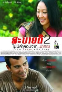 From Pakse with Love (2010) สะบายดี 2 ไม่มีคำตอบจาก..ปากเซ